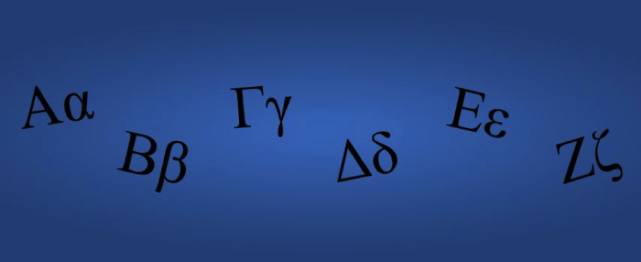 ギリシア語アルファベット